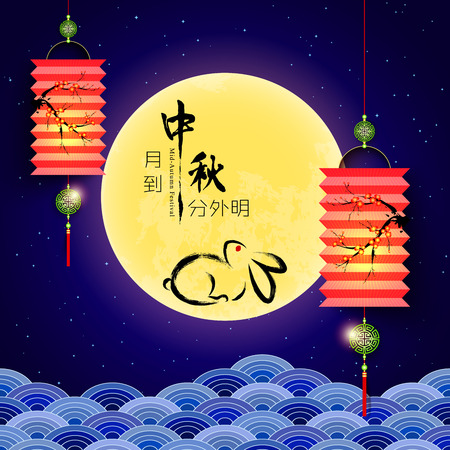 Ilustración de Mid Autumn Festival Full Moon Background. Translation: The Moon is The Most Bright on The Mid-Autumn Festival - Imagen libre de derechos