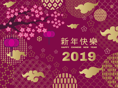 Ilustración de Happy chinese new year. Pig  - symbol 2019 New Year.Template banner, poster, greeting cards. Fan, cloud, lantern, sakura. Japanese, chinese elements. Vector illustration. - Imagen libre de derechos