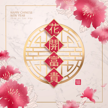 Illustration for Happy Chinese New Year design, spring couplets on traditional window frame with ink painting peony, graceful pink tone, fortune comes with blooming flowers in Chinese - Royalty Free Image