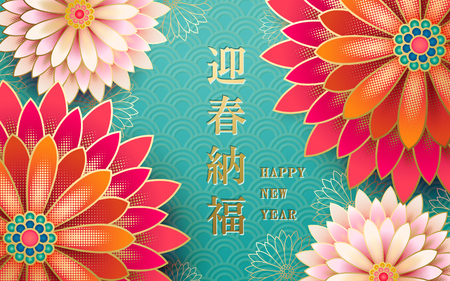 Illustration for Happy Chinese New Year design, Happy new year in Chinese words with flowers decorative elements in turquoise tone - Royalty Free Image