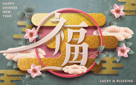 Illustration pour Happy chinese new year design, fortune in Chinese word with chrysanthemum and golden glitter plate elements - image libre de droit