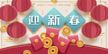 Illustration for Happy new year greeting banner with hanging lanterns, red envelopes and lucky coins elements, May you welcome happiness with the spring written in Chinese Characters - Royalty Free Image