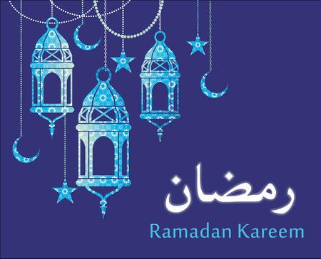 Illustration for Ramadan Kareem. Vector Illustration.Colorful mosaic background. - Royalty Free Image