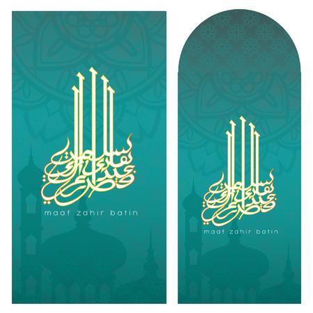 Illustration for Selamat Hari Raya Aidilfitri Green Packet - Royalty Free Image