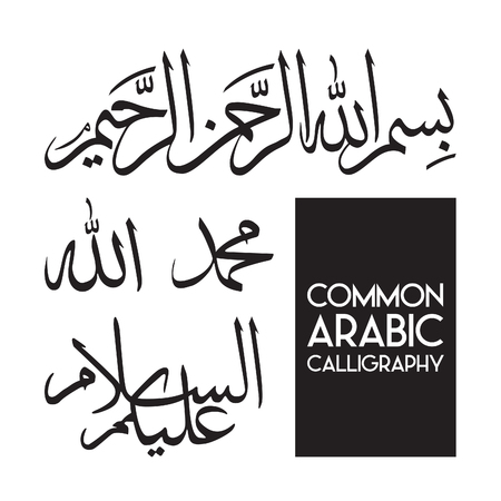 Illustration for Common Arabic Calligraphy - Royalty Free Image