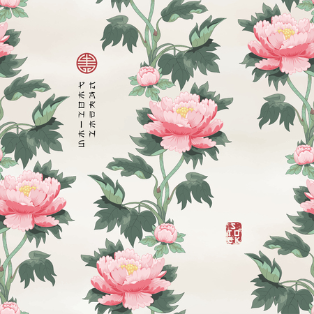 Illustration for Seamless background with vertical borders of peonies and watercolor on a substrate. Vector illustration imitates traditional Chinese ink painting. Inscription Peonies garden - Royalty Free Image