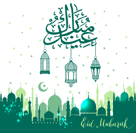 Illustration for Muslim abstract greeting banners. Islamic vector illustration at sunset. Calligraphic arabian Eid Mubarak with lanterns. - Royalty Free Image