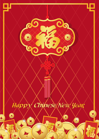 Foto für happy Chinese new year card is  china knot , gold money and Chinese word mean Happiness - Lizenzfreies Bild