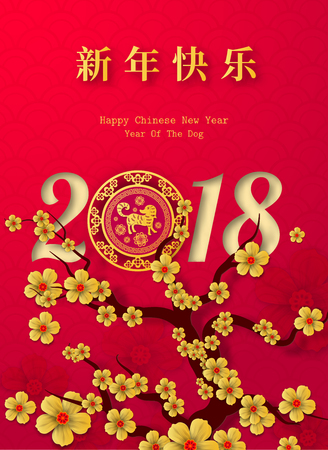 Ilustración de 2018 Chinese New Year Paper Cutting Year of Dog Vector Design for your greetings card, flyers, invitation, posters, brochure, banners, calendar - Imagen libre de derechos