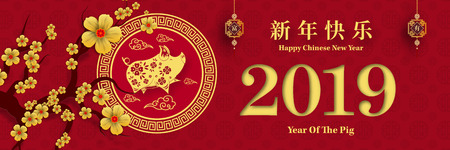 Ilustración de Happy Chinese New Year 2019 year of the pig paper cut style. - Imagen libre de derechos