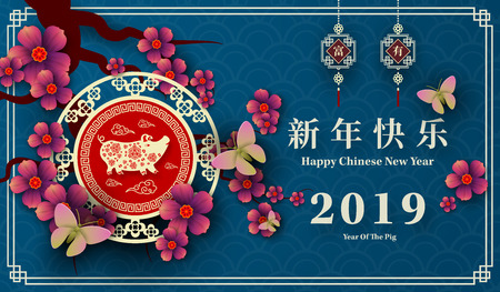 Illustration for Happy Chinese New Year 2019 year of the pig paper cut style. - Royalty Free Image