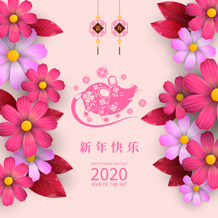 Ilustración de Happy Chinese New Year 2020 year of the rat paper cut style. Chinese characters mean Happy New Year, wealthy. lunar new year 2020. Zodiac sign for greetings card,invitation,posters,banners,calendar - Imagen libre de derechos