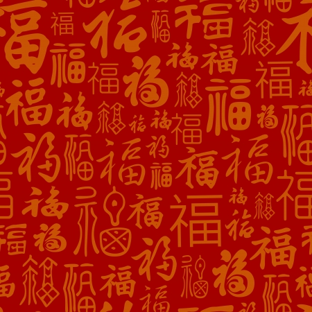 Illustration for chinese  Fu  good luck, happiness  seamless pattern  - Royalty Free Image
