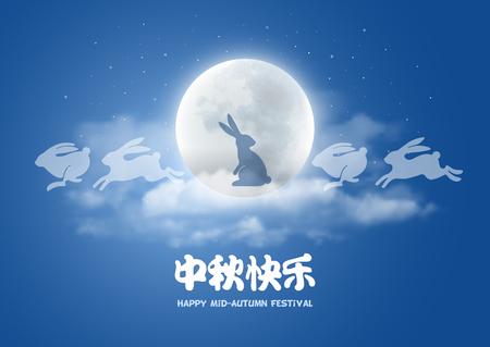 Illustration pour Mid Autumn Festival design - image libre de droit
