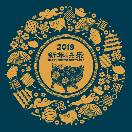 Ilustración de Chinese New Year circle design with different traditional and holidays objects. Translate chinese characters : Happy New Year, separate character - hieroglyph Fu, symbol of Luck. Vector illustration. - Imagen libre de derechos