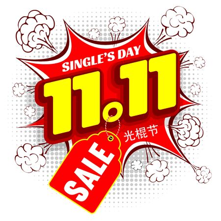 Ilustración de Advertising design for Great Sale on Chinese holiday 11 November, Singles Day. Comics or pop art style. Isolated on white background. Chinese translate : Singles Day. Vector illustration. - Imagen libre de derechos