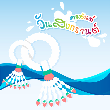 Illustration pour Happy Songkran Day In Thai Word Thai Jasmine And Roses Garland Background Vector Image - image libre de droit