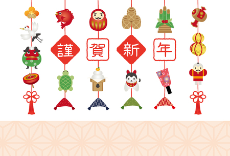 Illustration for Japanese New Year's card - Royalty Free Image