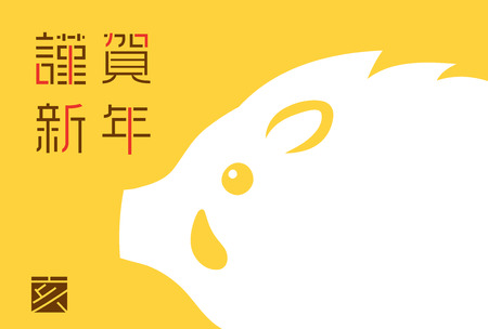 Illustration pour Japanese New Year's card in 2019. The zodiac sign in 2019 is a boar. - image libre de droit