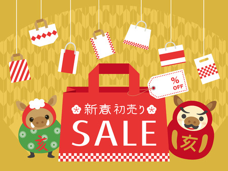 Illustration for Japanese new year sale in 2019 vector illustration. - Royalty Free Image