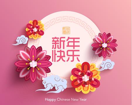 Ilustración de Oriental Happy Chinese New Year Vector Design - Imagen libre de derechos