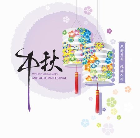 Illustration pour Chinese lantern festival graphic design - image libre de droit