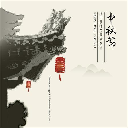 Ilustración de Chinese mid autumn festival graphic design  Chinese character  Zhong qiu Jie  - Mid autumn festival   zhu zhong qiu jie yuan man kuai le  - Wishes the best for mid autumn festival  - Imagen libre de derechos