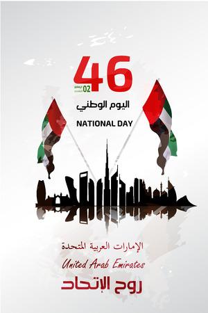 Ilustración de United Arab Emirates National Day holiday. - Imagen libre de derechos