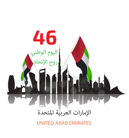 Illustration pour United Arab Emirates (UAE) National Day, with an inscription in Arabic translation Spirit of the Union, National Day of the United Arab Emirates. - image libre de droit