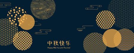 Illustration pour Abstract card, banner design with traditional patterns circles representing full moon, Chinese text Happy Mid Autumn, gold on blue. Vector illustration. Flat style. Concept for holiday decor element. - image libre de droit