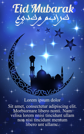 Illustration pour Eid Mubarak vector greeting poster Muslim holiday - image libre de droit