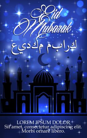 Illustration pour Eid Mubarak Muslim festival vector greeting card - image libre de droit