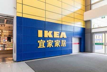 Photo pour BEIJING - January 20: Xihongmen IKEA Shopping Center on January 20, 2018 in Beijing, China. Beijing Daxing District Xihongmen IKEA background wall - image libre de droit
