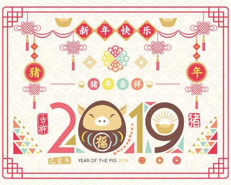 Illustration pour Cute colorful Chinese New Year of the Pig. Translation of Calligraphy main: Year of the Pig auspicious and Happy new year . Red Stamp with Vintage Pig Calligraphy. - image libre de droit