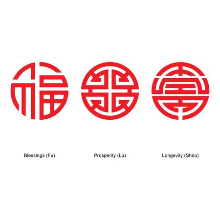 Illustration for Chinese lucky symbols : Fu Lu Shou - Royalty Free Image