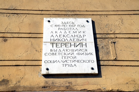 Photo for SAINT-PETERSBURG, RUSSIA - JULY 19, 2018: Memorial plaque. Translation: Outstanding Soviet physicist, Academician Alexander Terenin worked here from 1919 to 1967 - Royalty Free Image