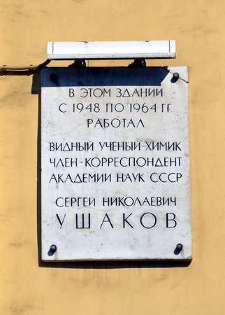 Photo for Memorial plaque. Translation: Outstanding Soviet chemist,  academician of the USSR Sergey Ushakov worked here from 1948 to 1964 - Royalty Free Image