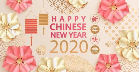 Ilustración de Happy Chinese New Year 2020,elegant greeting card illustration with traditional asian elements,flowers,patterns for banners,flyers,invitation,congratulations.Chinese translation:Happy new year.Vector - Imagen libre de derechos