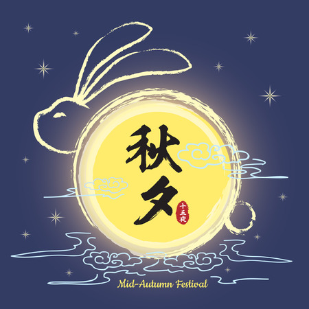 Illustration pour Mid autumn festival greeting with full moon and bunny on starry night background. vector illustration. (caption: mid-autumn, 15th night) - image libre de droit