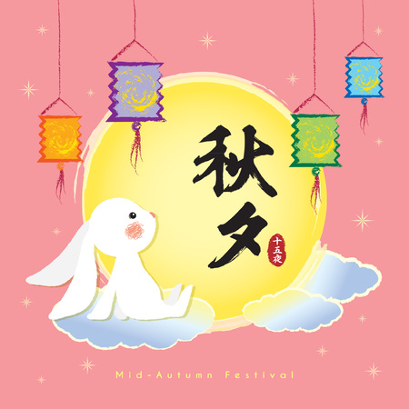 Illustration pour Mid autumn festival illustration of cute hand drawn bunny with full moon and colourful lantern on starry background. Cartoon character. (caption: mid autumn festival, 15th night) - image libre de droit