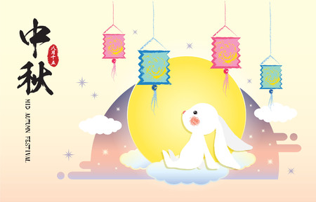 Illustration pour Mid autumn festival illustration of cute hand drawn bunny with full moon and lanterns on starry gradient background. (caption: Mid-autumn Festival, 15th august) - image libre de droit