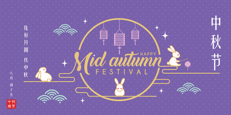 Illustration pour Mid autumn festival design with full moon, bunny on purple polka dot background. (caption: The flowers are blooming & the moon is full; let's celebrate the festival, 15th august, happy mid-autumn) - image libre de droit