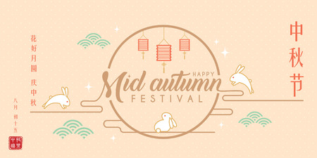 Illustration pour Mid autumn festival design with full moon, bunny on pink polka dot background. (caption: The flowers are in full Bloom & the moon is full; let's celebrate the festival, 15th august, happy mid-autumn) - image libre de droit