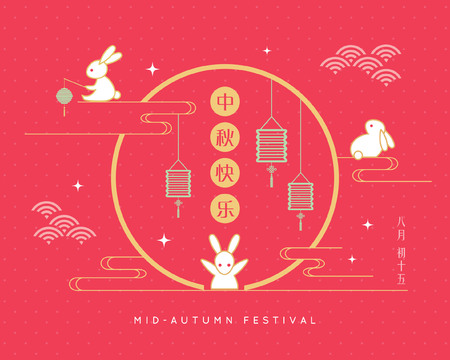 Illustration pour Mid autumn festival illustration of full moon and bunny on pink polka dot background. (caption: happy mid-autumn festival ; 15th august) - image libre de droit