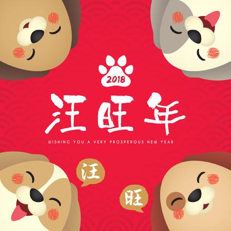 Ilustración de 2018 year of the dog banner. - Imagen libre de derechos