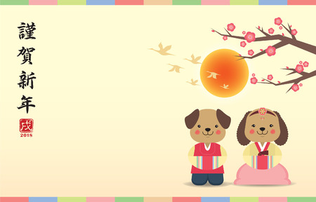 Ilustración de Korean New Year or Seollal greeting template or copy space. Cartoon dogs wearing hanbok with sun, flying bird and cherry blossom tree. (caption: Season's greeting, Year of the Dog) - Imagen libre de derechos