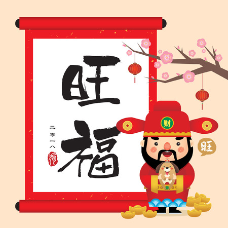 Illustration pour 2018 Chinese New Year template with cartoon god of wealth holding dog. - image libre de droit