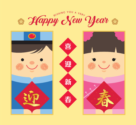 Ilustración de Cute cartoon chinese kids holding couplet in flat vector design. Chinese new year template design for red packet, label, tag, bookmark, greeting card or print. (translation: season's greeting) - Imagen libre de derechos