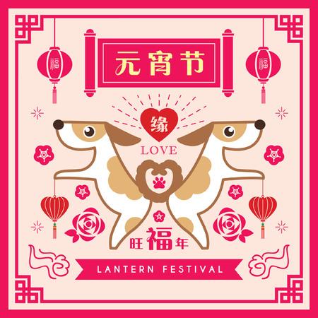 Ilustración de Happy lantern festival or Chinese valentine's day (Yuan Xiao Jie). Cute cartoon dogs with heart shape lanterns & flowers. (caption: Wishing you a prosperous chinese lantern festival) - Imagen libre de derechos