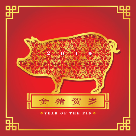 Illustration pour 2019 year of the Pig. Chinese New Year greeting card of golden pig. - image libre de droit
